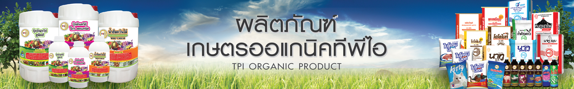 Banner_Fertilizer